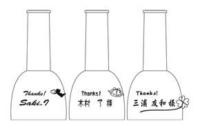 席札ボトル 日本酒ミニ デザイン