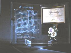 フォトフレーム 囲碁 棋譜