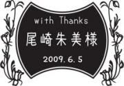 席札ロックグラス design-2