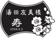 席札ロックグラス design-6