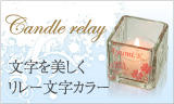 Candle relay 文字を美しくリレー文字カラー